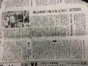 2014.11.14 毎日新聞