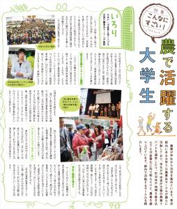 2014年10月 JA東京
