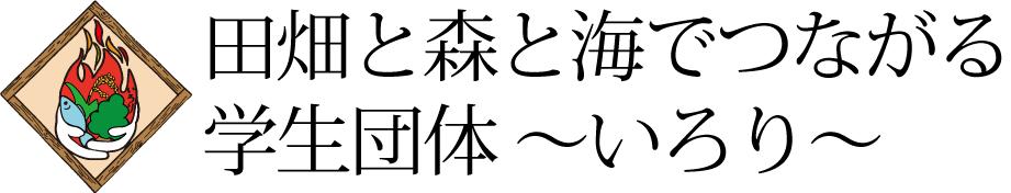田畑と森と海でつながる学生団体〜いろり〜